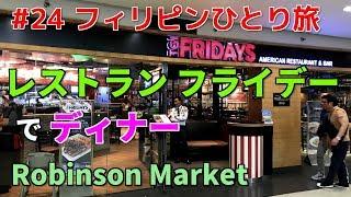 フィリピンひとり旅 ロビンソンマーケットの中にあるレストラン フライデーでディナーした Philippines Manila Eemita Robinson Market Friday's