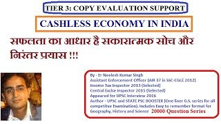 COPY EVALUATION SUPPORT (ESSAY) : TOPIC : CASHLESS ECONOMY IN INDIA