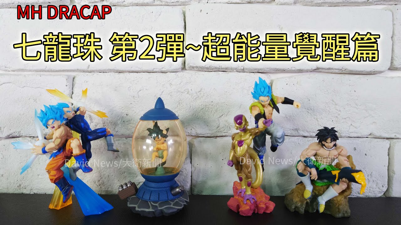 MH DRACAP 七龍珠 第2彈~超能量覺醒篇 這王子似乎......