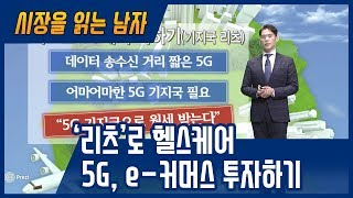 [시장을 읽는 남자] '리츠'로 헬스케어, 5G, e-…
