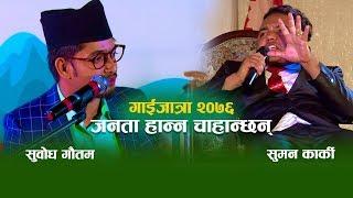 जनता हान्न चाहान्छन् || Subodh Gautam & Suman Karki || Gaijatra Pradesh Pradesh ma 2076