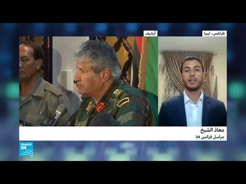 ليبيا: إعادة فتح التحقيق في مقتل اللواء عبد الفتاح يونس..ما الدوافع؟  - نشر قبل 60 دقيقة