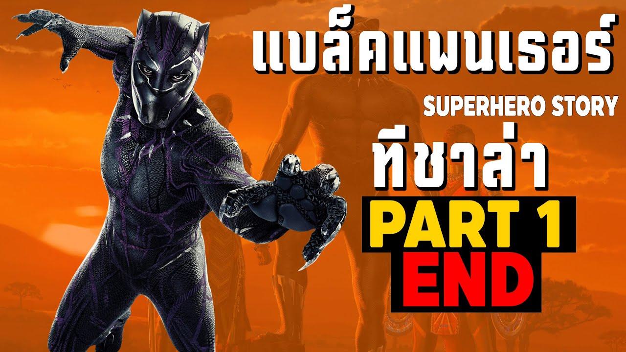 [1]การเดินทางของ Black Panther ในจักวาลภาพยนต์ MCU Part1 SUPER HERO STORY