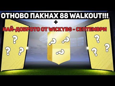 FIFA 18 ОТНОВО ПАКНАХ 88 WALKOUT + НАЙ-ДОБРОТО ОТ WICKYBG - СЕПТЕМВРИ