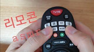 asmr remote control, 리모콘, リモート…