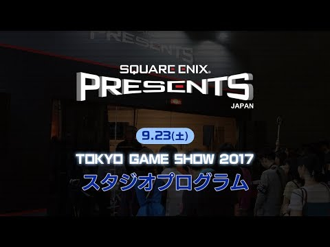 SQUARE ENIX PRESENTS スタジオ(9/23)【TGS2017】