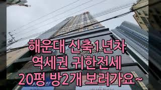 해운대 중동 역세권 신축아파트 20평 방2개 거실주방욕…