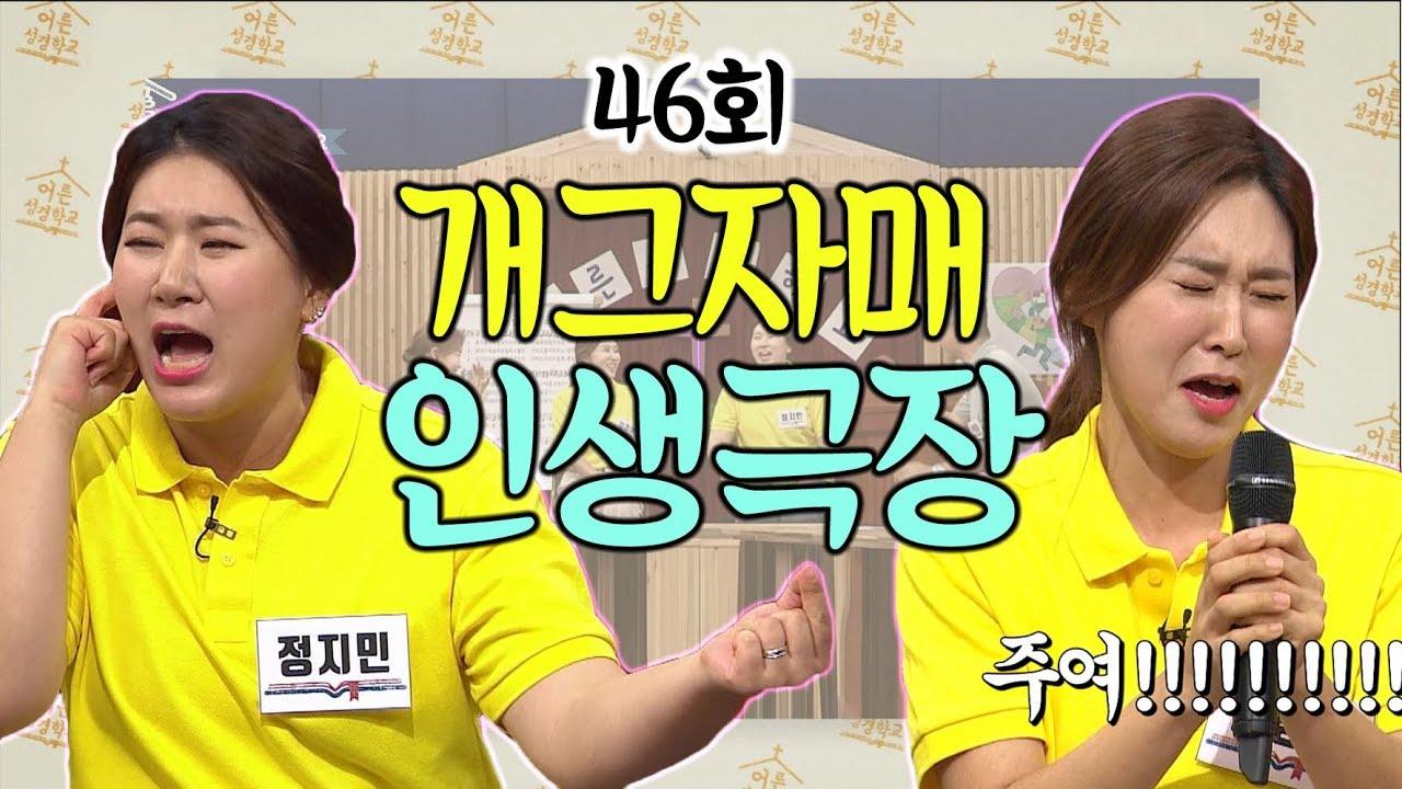 개그우먼 김경아, 정지민과 함께하는 인생극장ㅣ어른성경학교 46회
