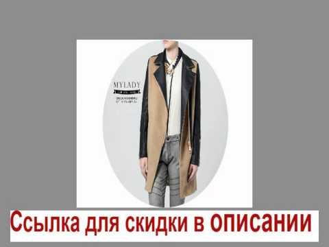 Купить пальто с капюшоном женскоеиз YouTube · С высокой четкостью · Длительность: 41 с  · Просмотров: 35 · отправлено: 25.11.2013 · кем отправлено: vella devon
