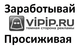 Vipip- Заработок на Автомате, Ничего не Делая!!! | Заработать Вебмани на Автомате