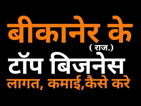 बीकानेर के टॉप बिजनेस | BEST BUSINESS IDEAS FOR BIKANER | LOW INVESTMENT BUSINESS IDEAS
