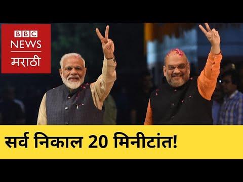 LIVE: Marathi News: BBC Vishwa 23/05/2019 । Lok Sabha 2019 । Narendra Modi । मराठी बातम्या: बीबीसी व