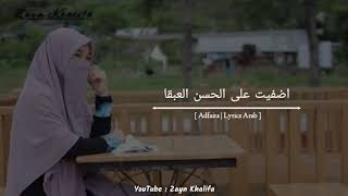 SHOLAWAT ADFAITA   اضفيت Lyrics Arabic by Zayn Khalifa