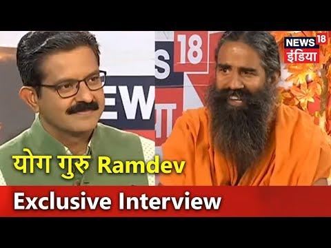 योग गुरु Ramdev Exclusive Interview | News18 India