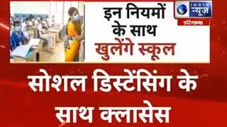 कल से खुलेंगे स्कूल...कैसे रखें अपने बच्चों का ध्यान | India News Haryana