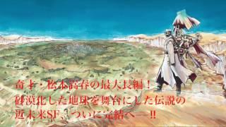 『AGHARTA 【完全版】 1巻』(松本嵩春:著)を 9月26日に発売!
