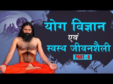 योग-विज्ञान-एवं-स्वस्थ-जीवनशैली-||-swami-ramdev-||-30-june-2020-||-part-8