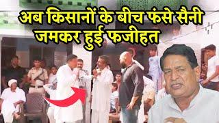 Rajkumar Saini से भीड़े किसान, जमकर हुई किसानों के बीच फजीहत  | Baroda Election | Bindas Haryana