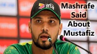 আফগানিস্তান সিরিজে মুস্তাফিজকে না পেয়ে যা বললেন অধিনায়ক মাশরাফি | Mashrafe | Bangladesh Cricket News