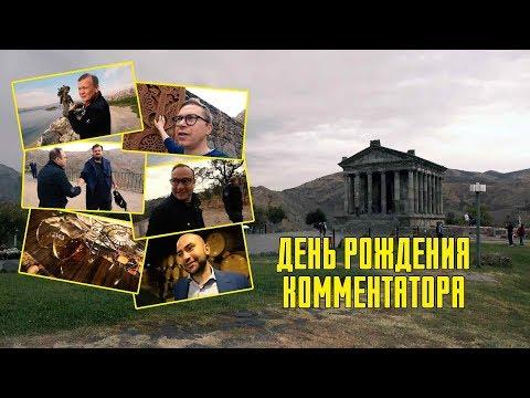 День рождения комментатора | Ереван и окрестности
