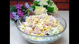 Такой салат всем понравится! Нежный вкусный салатик