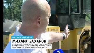 ДОРОЖНЫЕ РАБОТЫ.avi(ВГТРК - Ремонт дороги М8 с применением новых технологий., 2011-07-20T12:50:24.000Z)