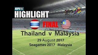 ไฮไลท์ ฟุตบอลรอบชิงชนะเลิศ ทีมชาติไทย v ทีมชาติมาเลเซีย