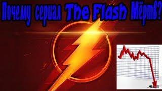 Почему сериал The Flash мёртв?Вся эволюция сериала от начала и до конца