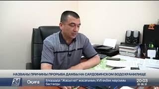 Названы причины прорыва дамбы на Сардобинском водохранилище