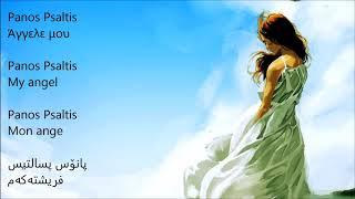 panos psaltis aggele mou my angel english french kurdish lyrics