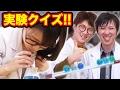 【実験】不思議な実験クイズ3連発!