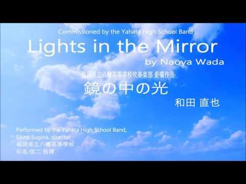 Lights in the Mirror [Naoya Wada] / 鏡の中の光 [和田直也]