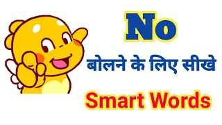 'No' बोले अब Smart तरीके से, Other Way To Say 'No '.#youtubeshorts