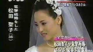 1998年 松田聖子 再婚.