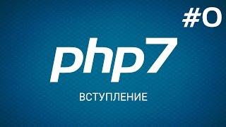 Быстрый старт с PHP 7. Вступление. Уроки веб разработки от ProDevZone(, 2015-12-09T08:03:55.000Z)