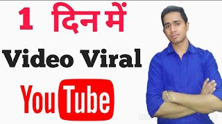How To Viral Video on Youtube 2018   How to make Your youtube Videos Viral [1दिन में Video Viral ]