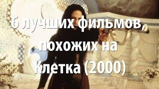 6 лучших фильмов, похожих на Клетка (2000)