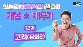 한능검 기본 12강 고려(문화2)   도전★별채우기