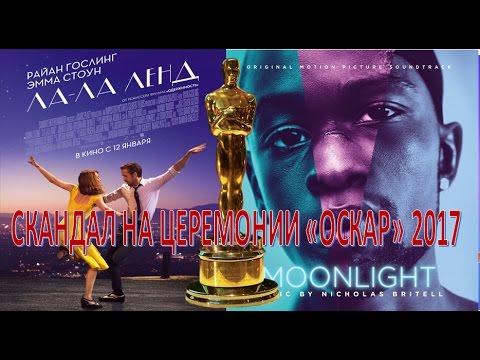 Оскар-2017: «Ла-ла-лэнд» взял шесть статуэток, но лучший