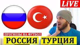 РОССИЯ 1 1 ТУРЦИЯ ОБЗОР МАТЧА ПРОГНОЗЫ НА ФУТБОЛ ЛИГА НАЦИЙ