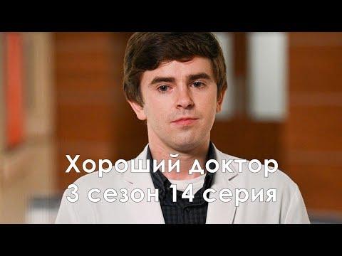 Хороший доктор 3 сезон 14 серия - Промо с русскими субтитрами // The Good Doctor 3x14 Promo