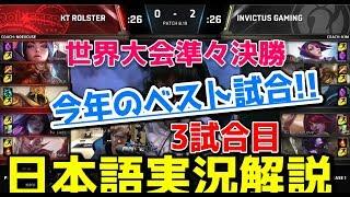 [ガチ神試合] 世界大会2018 準々決勝 | KT vs IG G3 | 日本語実況解説
