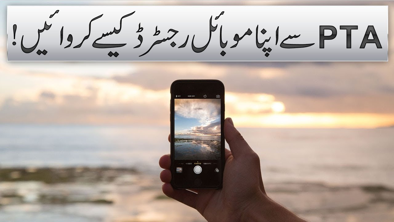 How to Register Mobile with PTA | IMEI Registration in Pakistan | Tutorial in Urdu / Hindi