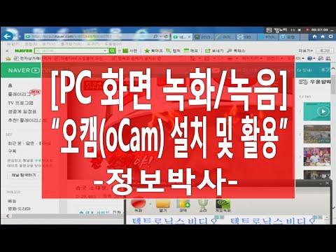 [파워블로그만들기]PC화면 녹화/녹음 - 오캠(oC