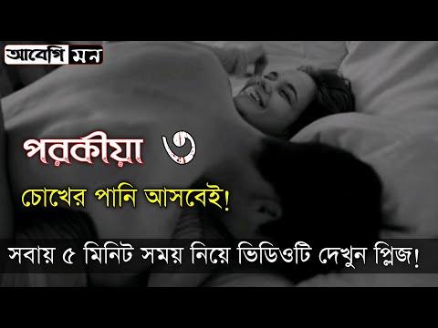 অনেক কষ্টের একটি ভিডিও || Bangla health touching story || Abegi mon
