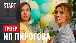 ИП Пирогова (16+) – Систер, у тебя всё нормально?
