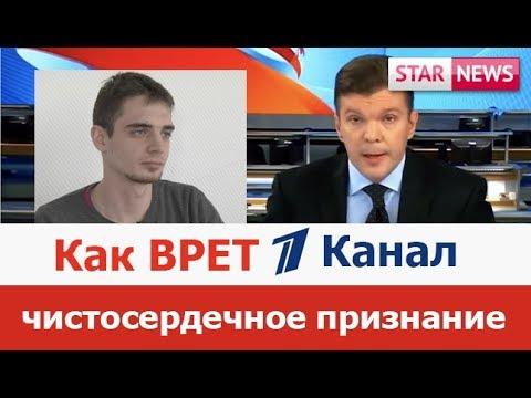 ВРАНЬЕ НА ПЕРВОМ КАНАЛЕ! Новости Россия 2018