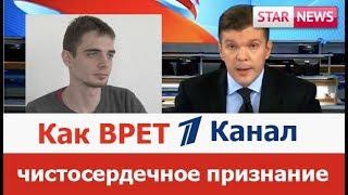 ВРАНЬЕ НА ПЕРВОМ КАНАЛЕ! Новости! Россия 2018