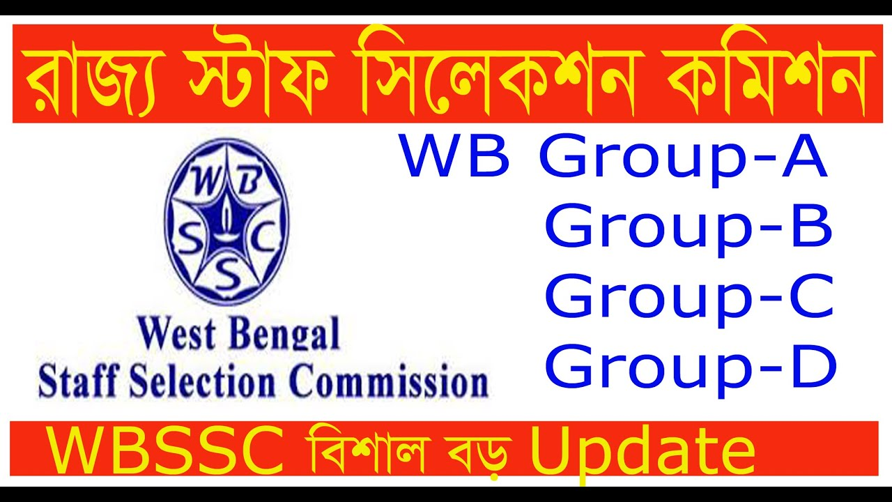 wbgdrb.wbssc.wb group d .c . WB Staff Selection Commission . wbgdrb new update - YouTube