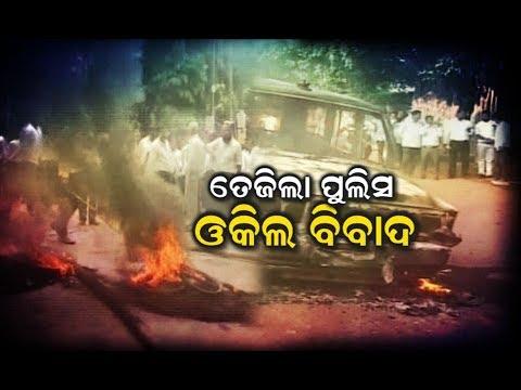 Cease Work Agitation By Orissa High Court Bar Association